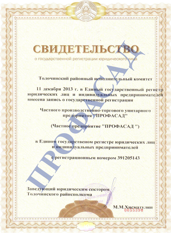 Свидетельство о регистрации ПРОФАСАД